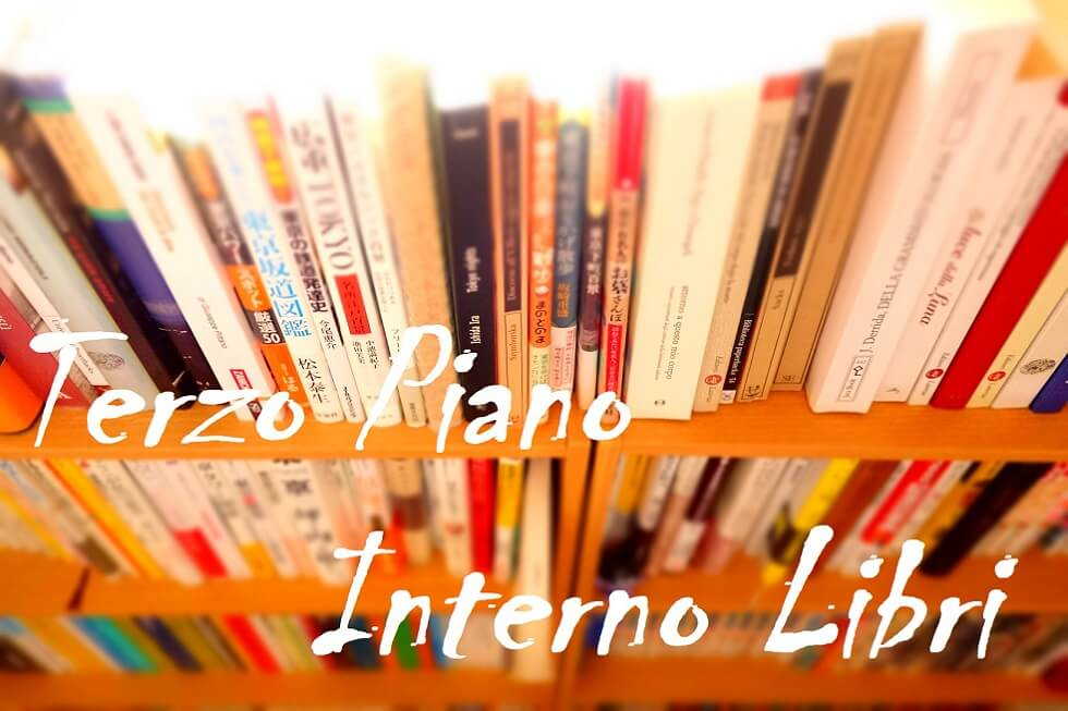Header Image of Terzo Piano, Interno Libri